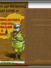 Съветите на цар Фердинанд към цар Борис III