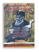 Сръбските интриги и коварства срещу България 1804 -1914