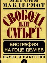 Свобода или смърт - биография на Гоце Делчев - Мерсия Макдермот