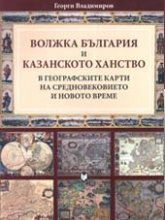 Волжка България и Казанското ханство в географските карти