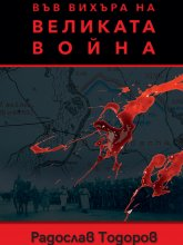Във вихъра на великата война - Радослав Тодоров